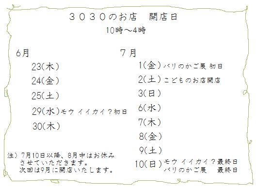お店スケジュール.jpg
